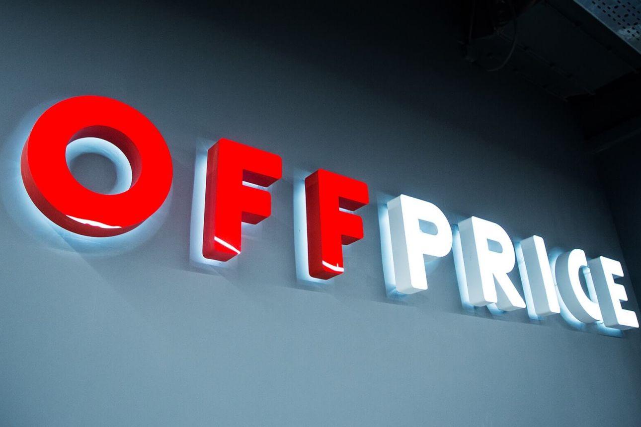 fc3ba8ea2 Что такое Offprice | Магазины «ОФФПРАЙС» в Москве, Мытищах, Туле